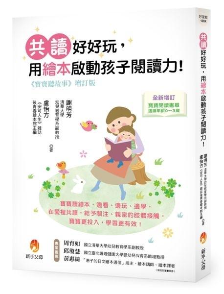 寶寶聽故事增訂版:共讀好好玩,用繪本啟動孩子閱讀力!【城邦讀書花園】