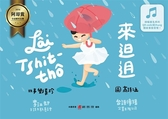 來𨑨迌Lâi Tshit-thô(增訂新版)