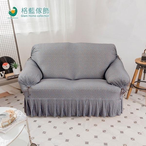 【南紡購物中心】【格藍傢飾】繪影裙擺涼感沙發套-麻灰4人