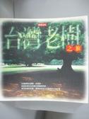 【書寶二手書T3/旅遊_KCH】台灣老樹之旅_阮榮助
