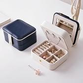 首飾盒耳環盒子首飾盒女戒指飾品盒整理盒家用小簡約便攜耳墜耳釘收納盒LX  伊蘿