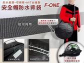 【F-ONE 防水 安全帽 帽袋 背袋】斜背、側背、方便攜帶、 MIT台灣製造