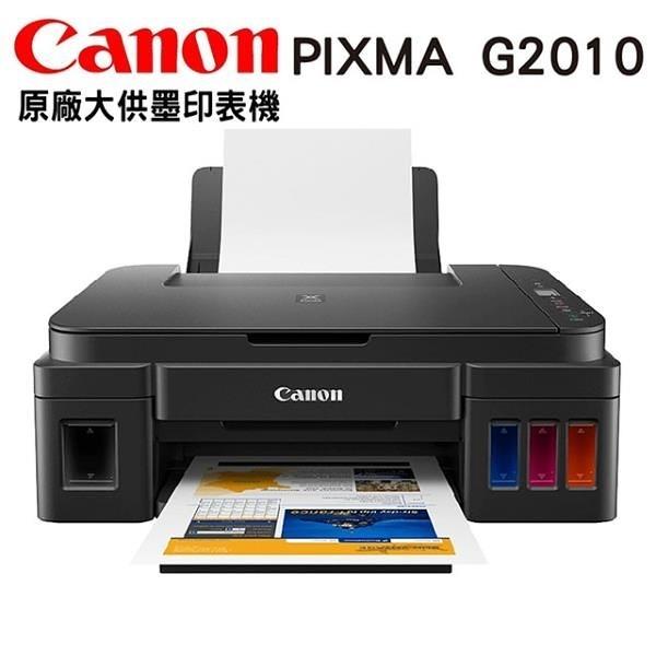 【南紡購物中心】Canon PIXMA G2010 原廠大供墨複合機