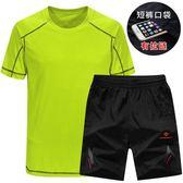 速乾衣男跑步套裝短袖短褲圓領t恤透氣寬鬆健身大碼戶外運動套裝