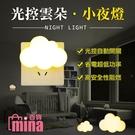 [7-11今日299免運] 雲朵LED感應燈 四葉草造型 小夜燈 光控感應 床頭燈 〈mina百貨〉【F0243】