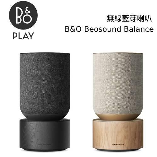 【領券再折+24期0利率】B&O Beosound Balance 高質感 藍芽音響 遠寬公司貨 兩年保固