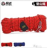 安全繩 安全繩爬山繩保險逃生繩子野外徒步求生裝備  【全館免運】