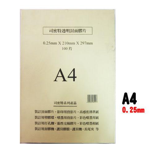 [奇奇文具]【司密特 SCHMIDT 透明膠片】 A4 0.25mm (100入) (裝訂用封面膠片)