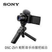 (限量預購) SONY DSC-ZV1 ( ZV-1 ) 輕影音手持握把組合 公司貨