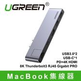 現貨Water3F綠聯 MacBook集線器USB3.0*2+USB-C+PD+4K HDMI+ 8K Thunderbolt3 RJ45 Gigabit PRO