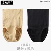 2條裝 產后收腹內褲女高腰塑身純棉襠收復塑形薄款 果果生活館