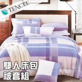 TENCEL天絲雙人床包被套四件組【維多莉亞/素面款】舒柔質感、親膚透氣 #台灣製