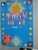 【書寶二手書T1/星相_JIK】學會占星的第一本書_黃家騁