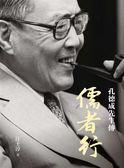 (二手書)儒者行:孔德成先生傳