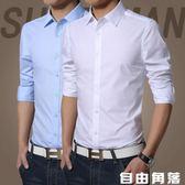 西服西裝打底襯衫男長袖內搭純白素色修身學生韓版百搭內穿襯衣服 自由角落