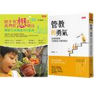 彭菊仙的教養術:《孩子有想法,我們就想辦法》+《管教的勇氣》