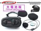 《飛翔無線》BIKECOMM 騎士通 BK-S1 全罩式安全帽版 藍芽耳機 機車通話系統 大電池版 前後座通話