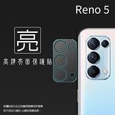 ◆亮面鏡頭保護貼 OPPO Reno5 CPH2145【1入/組】鏡頭貼 保護貼 軟性 高清 亮貼 亮面貼 保護膜