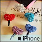 ☆心型鑽石耳機塞/防塵塞/Apple IPhone 2G/3G/4S/5/5S/5C/6/6S/6 PLUS/6S PLUS