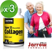 《Jarrow賈羅公式》極緻齡®II型膠原蛋白膠囊(60粒/瓶)x3瓶組