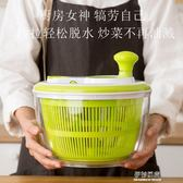 蔬菜甩乾機脫水器家用沙拉洗菜盆手動創意廚房水果甩水瀝水籃 伊衫風尚ATF