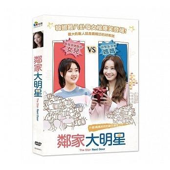 鄰家大明星 DVD The Star Next Door 免運 (購潮8)