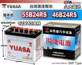 ✚久大電池❚ YUASA 湯淺 55B24RS 加水式 汽車電瓶 新喜美CIVIC 1.6 (16V)、新喜美CIVIC FERIO 1.7 (K10)