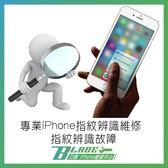 【刀鋒】專業iPhone指紋辨識維修 指紋辨識故障 6個月保固 專業維修 店面維修 iPhone維修服務