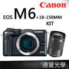 Canon EOS M6+18-150mm KIT 微單眼 8/31前購買M6即送原電+SD 64G V30記憶卡 總代理公司貨
