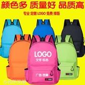 後背包 【天天特價】書包定做小學生男兒童雙肩背包印字培訓印LOGO女書包 米家