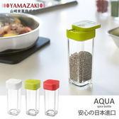 AQUA香料罐(綠)