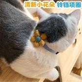 寵物貓飾品貓咪小狗狗鈴鐺項圈