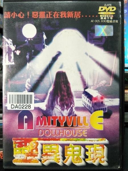 挖寶二手片-Z30-031-正版DVD-電影【靈異鬼現/Amityville Dollhouse】-(直購價)