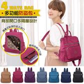 後背包-法國盒子.輕量多功能三用後背包(共七色)8631#