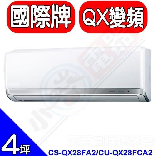 《全省含標準安裝》【CS-QX28FA2/CU-QX28FCA2】變頻分離式冷氣