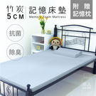 竹炭5cm記憶床墊【3x6.2尺 單人】...