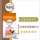 Nutro美士〔成貓敏感腸胃配方,鮮雞+米,5磅,美國製〕