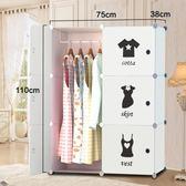 簡易衣櫃簡約現代經濟型塑料組裝布藝樹脂雙人折疊多功能加固衣櫥【中秋佳品】