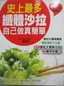 ~書寶 書T2 /餐飲_YKG ~史上最多纖體沙拉自己做真簡單一次學會104 道美味沙拉_ 崔賢勝