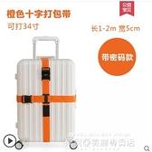 行李綁帶行李箱綁帶十字打包帶托運加固捆綁帶旅行必備旅游用品拉桿箱扎帶 萊俐亞