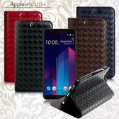 XM HTC U11+ 魔幻編織磁吸支架皮套 四色任選 帥氣黑 深情紅 紳士藍 頂級咖