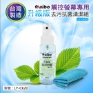 aibo 升級版 觸控螢幕專用去污清潔組 台灣製 擦拭螢幕/ 手機/ 鍵盤/ 滑鼠/ 相機 LY-CK20