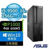 【南紡購物中心】ASUS 華碩 B360 SFF 商用電腦 i5-9500/16G/256G+1TB/P1000/Win10專業版