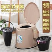 行動馬桶 可老人孕婦坐便器舒適便攜式成人馬桶家用尿壺痰盂尿桶T 2色