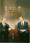 (二手書)見證台灣—蔣經國總統與我