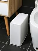 垃圾桶帶蓋家用客廳創意臥室按壓式衛生間垃圾筒有蓋廁所大夾縫桶