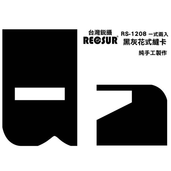 呈現攝影-RECSUR銳攝 黑灰花式縫卡 RS-1208 進階黑卡 絨布 不反光 改良型/花式黑卡
