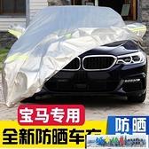 車罩 寶馬3系5系320li 530 525 X1 X3 X5專用車衣車罩防曬防雨遮陽車套 完美計畫 免運