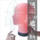 TAMING   透明遮面具(A730)-單入(美髮沙龍護臉用)[58625]