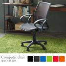 辦公椅 書桌椅 英倫【I0219】透氣人體工學電腦椅(六色) MIT台灣製ac 完美主義